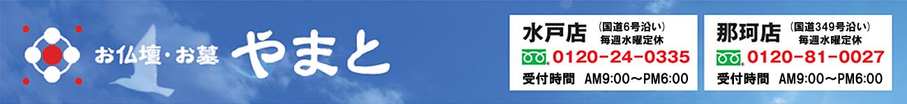 【お仏壇 仏具 お墓の専門店】やまと | 墓じまい | 茨城県水戸市 那珂市